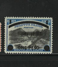 Philippines Occupation N7 Mint Very Lightly Hinged, Well Centered