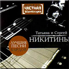 Luchshie pesni bardov - Tatyana i Sergej Nikitiny RUSSIAN BARD BRAND NEW CD