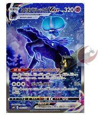 Pokemon card S6K 085/070 Shadow Rider Calyrex VMAX HR SA Sword & Shield MINT