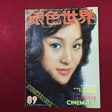 銀色世界 #89 Hong Kong Cinemart movie magazine