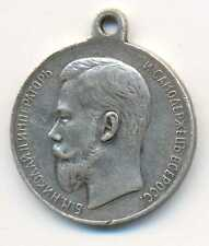 """Russian Imperial Nicholas II Silver Medal """"For Life Saving"""" RARE"""