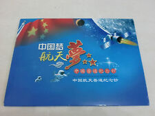 Empty Folder : China 2015 100 Yuan Aerospace Commemorative Banknote 中国2015年航天纪念钞