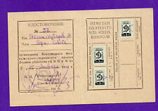 RUSSIA SOCIETY ''DYNAMO'' ARMENIA WITH REVENUE STAMPS 983