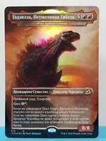 ✨ Yidaro, Wandering Monster (Godzilla, Doom Inevitable) // Russian **FOIL** MTG