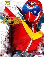 'NEW' Himitsu Sentai Gorenger Official Guide Book | Japan Super Hero Tokusatsu
