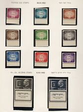 """ISRAEL STAMPS ,1952 POSTAGE DUE , WEIZMNA """"  FULL TABS,  NO GUM"""