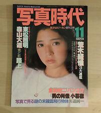 SHASHIN JIDAI 11/1981 NOBUYOSHI ARAKI SEIJI KURATA DAIDO MORIYAMA