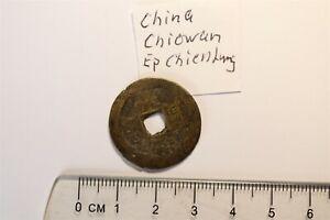 CHINA CHIOWAN CHIENLUNG CASH B33 #Z410