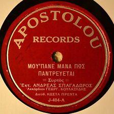 Anoreas Spayaoros Apostolou 404 78 Rare Greek Moi'pane Mana Pos Panreierai Folk