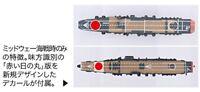 Fujimi 401430 Gunkan Series 09 Battle of Midway Nagumo Task Force 1/3000 scale