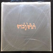 "GODSPEED YOU! BLACK EMPEROR Slow Riot New Zero Kanada EP 12"" Vinyl LP 2nd Press"