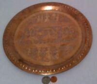 "Vintage Metal Copper Plate, Detailed Design, Eleaphants, 11 1/2"", Heavy Duty"