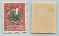 Armenia 1920 SC 262 mint . f6504