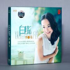 Bai Xiao 白曉 Dream 夢一場 DSD CD 東昇魔音唱片 Audiophile Female Vocal 發燒女聲 2013