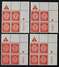 Israel, 1948, Doar Ivri, 15m, 4 Plate Blocks of 4 MNH Stamps, SL.ST  #a2351