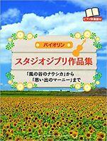 Intermediat Studio Ghibli Violin & Piano accompaniment Sheet Music Book w/track