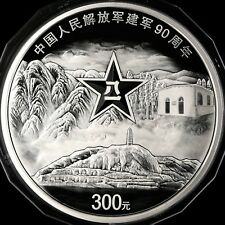 China 2017 Kilo Silver Coin - Chinese People's Liberation Army