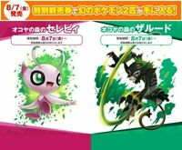 Pokemon Sword Shield Serial number Okoya Forest Shiny Celebi, Zarude Movies Coco