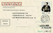 CHINA - INTERNAL COVER - 1 STAMP - W 271