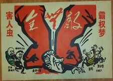 Chinese Cultural Revolution Propaganda Poster, c1967,  Mao's poem motto, Vintage