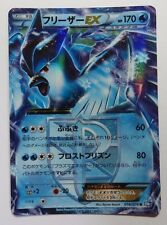 Articuno ex - 016/070 BW7 Plasma Gale - Ultra Rare JAPANESE Pokemon Card