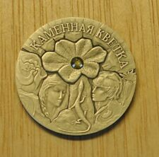 The Stone Flower 2005 Belarus Ag with Yellow Crystal