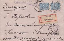RUSSIA/UKRAINE - HRISTINOVKA Khrystynivka District - REGISTERED COVER 1912