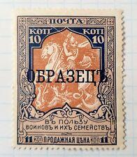 """stamp of Russia overprint """"образець"""" (specimen) 1914-1915"""