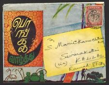 Ceylon Tamil Art decorated cover & greeting card used 1958