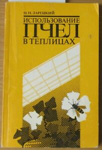 Russian Book Bee keeping Basics House Honey Insect Use Bees in Greenhouses Old
