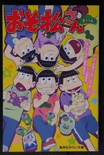 JAPAN novel: Mr. Osomatsu / Osomatsu-san ~Bangai-Hen~ (Book)