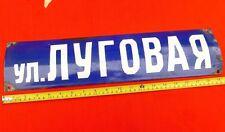 VTG old USSR porcelain enamel street sign plate Луговая- meadow 1960s
