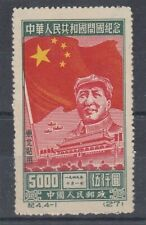 China (North East) 1950 Formation Of People'S Republic $5000 Mint Reprint
