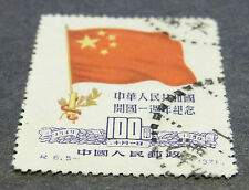 China C6 Anni Founding of PRC original single used nice cancellation
