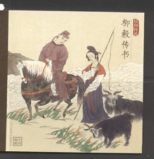 China 2004 Folktale/Letter/Horse/Goat/Transport/Animals bklt (n12651)
