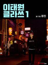 Itaewon Class Korean comic volume 1 only NEW