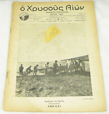 GREEK Golden Age Magazine May 1936 #37 Watchtower Jehovah WOW RARE!