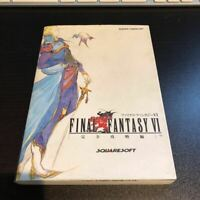 Final Fantasy VI 6 perfect strategy guide book  SNES