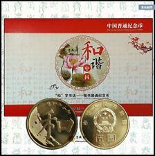China 5 Yuan Coin In Folder 2017年 和字书法 第五组 和五纪念币 楷书纪念币 5元单枚 带册