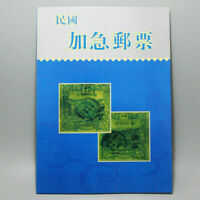 40pcs Rare collection of expedited stamps during the Republic of China