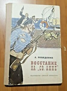 Uprising on St. Anna. Russian book of the USSR 1976