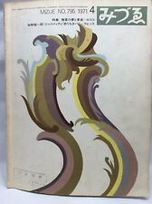 Japan Art Magazine MIZUE 1971 No. 795, illustration Japanese art drawings