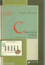 Soviet vodka. A Short Course in labels. 2015 Russian book