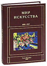 World of Art Russian Artists Association 1898-1927 Album_Мир искусства 1898-1927