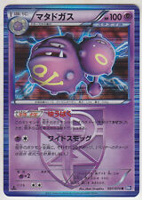 Pokemon Card BW Plasma Gale Weezing 031/070 R BW7 1st Japanese