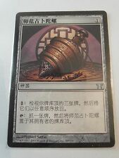Sensei's Divining Top - Chinese NM - magic mtg