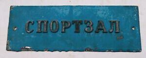 Sports Hall Sign UKRAINE Door Plate SOVIET Vintage Retro Wall Decor USSR Metal