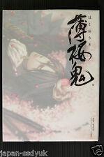 """JAPAN Yone Kazuki: Hakuouki Official Art book """"Hyakka Ryouran"""""""