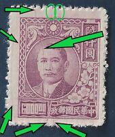 ERRORS 1948 CHINA SUN YAT-SEN STAMP PLUM BLOSSOMS SC #753