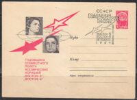 Soviet Russia 1964 space cover Vostok-5 Vostok-6 Tereshkova & Bykovskiy flight.
